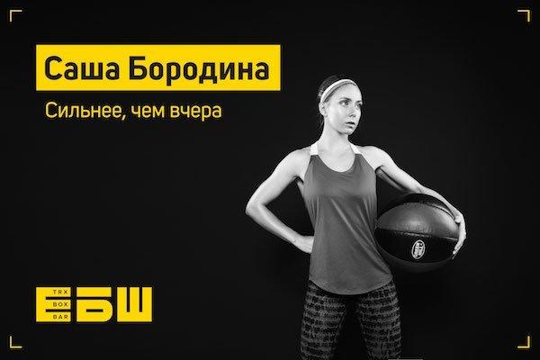 Sasha-Borodyna