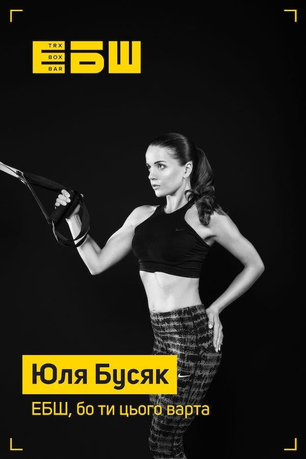 Yulya-Busyak