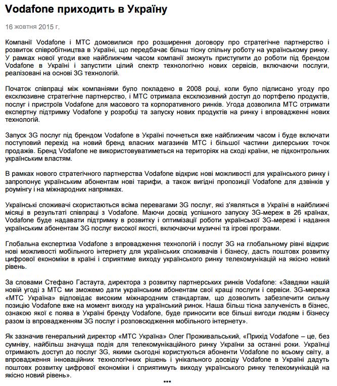 Znimok-ekrana-2015-10-16-o-10.01.06