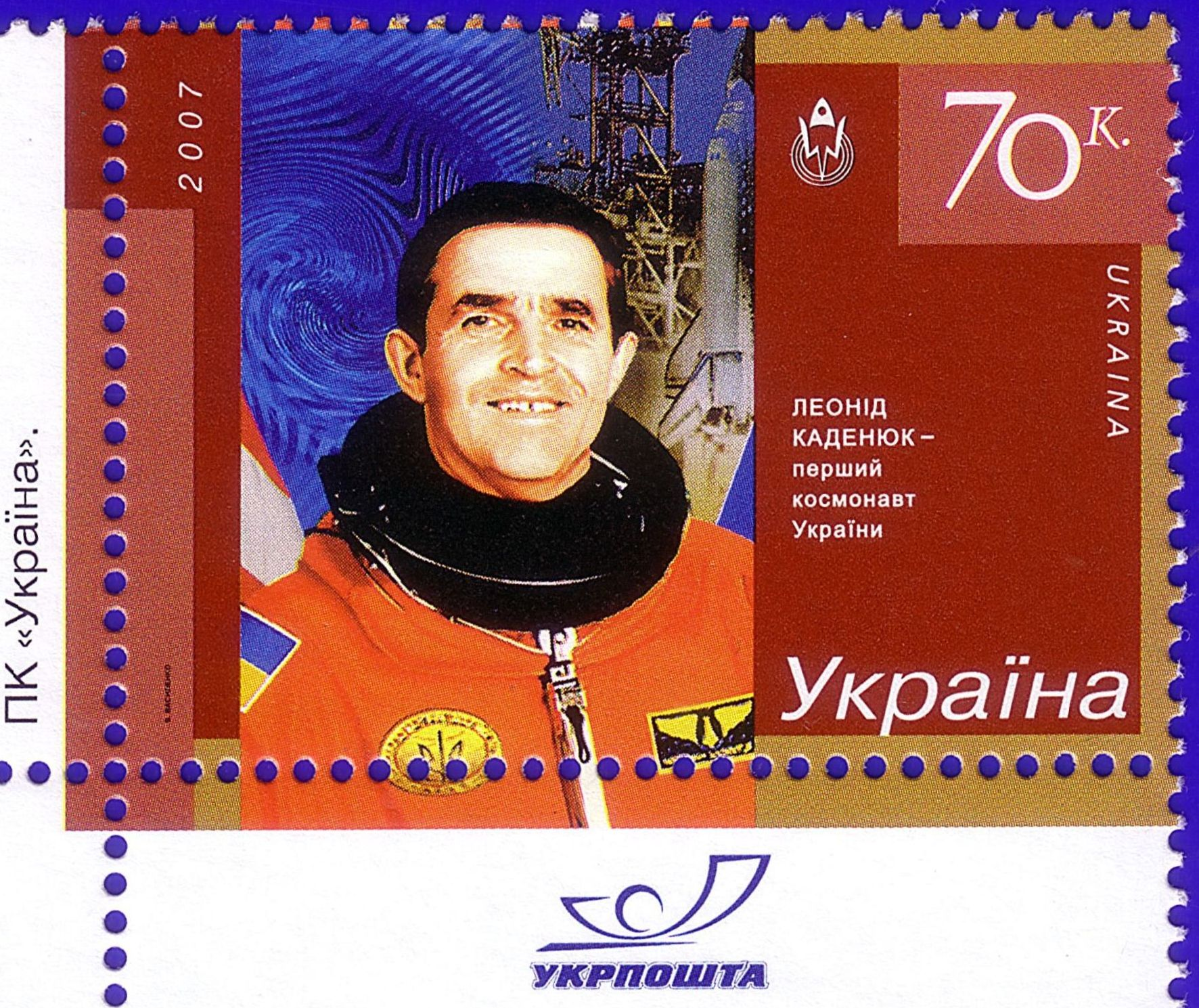 Stamp_of_Ukraine_s813