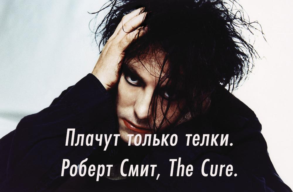 роберт_смит