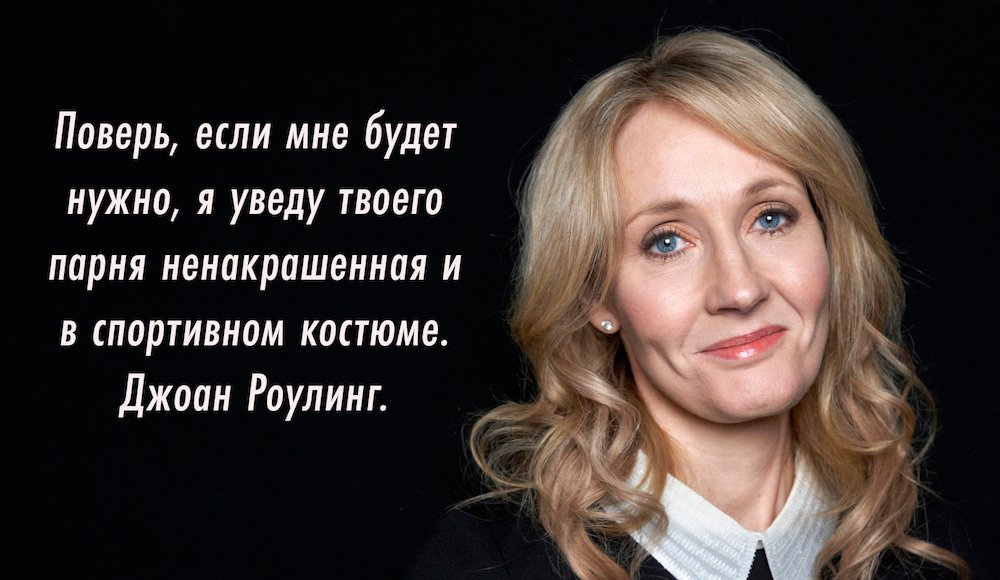 People Rowling