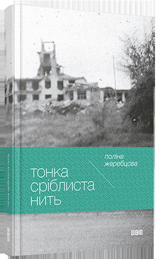 tonka_sriblusta_nut_0