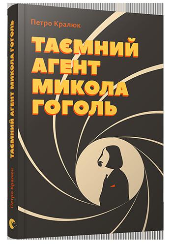 tajemnyj_agent_mykola_gogol_0