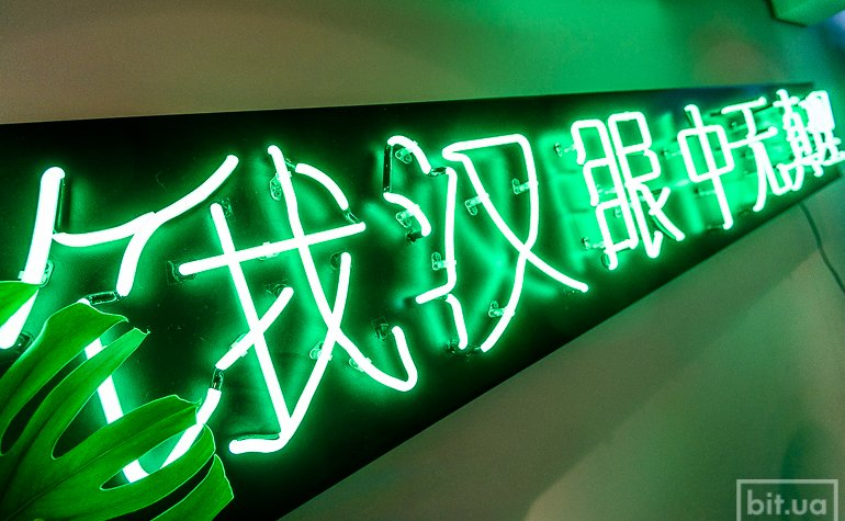 Китайский привет