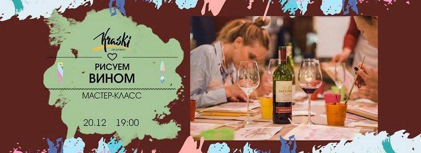 Мастер классы вино
