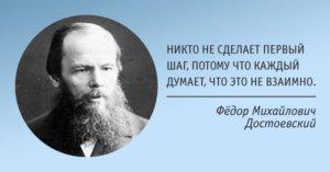 25-tsitat-dostoevskogo_b670b2a8d22fcff11da722d4833575ad