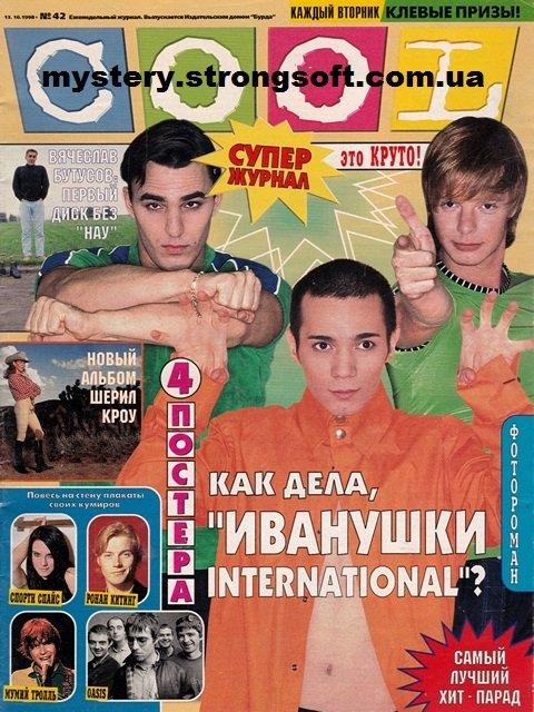 Журнал cool секс