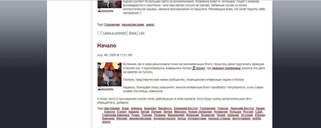 kak-obshatsya-v-privat-chate-chlenov-i-yaytsa-i