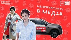 #ДівчатаРулять | Про сексизм у медіа і ЗМІ Оксана Павленко й Аліна Шубська