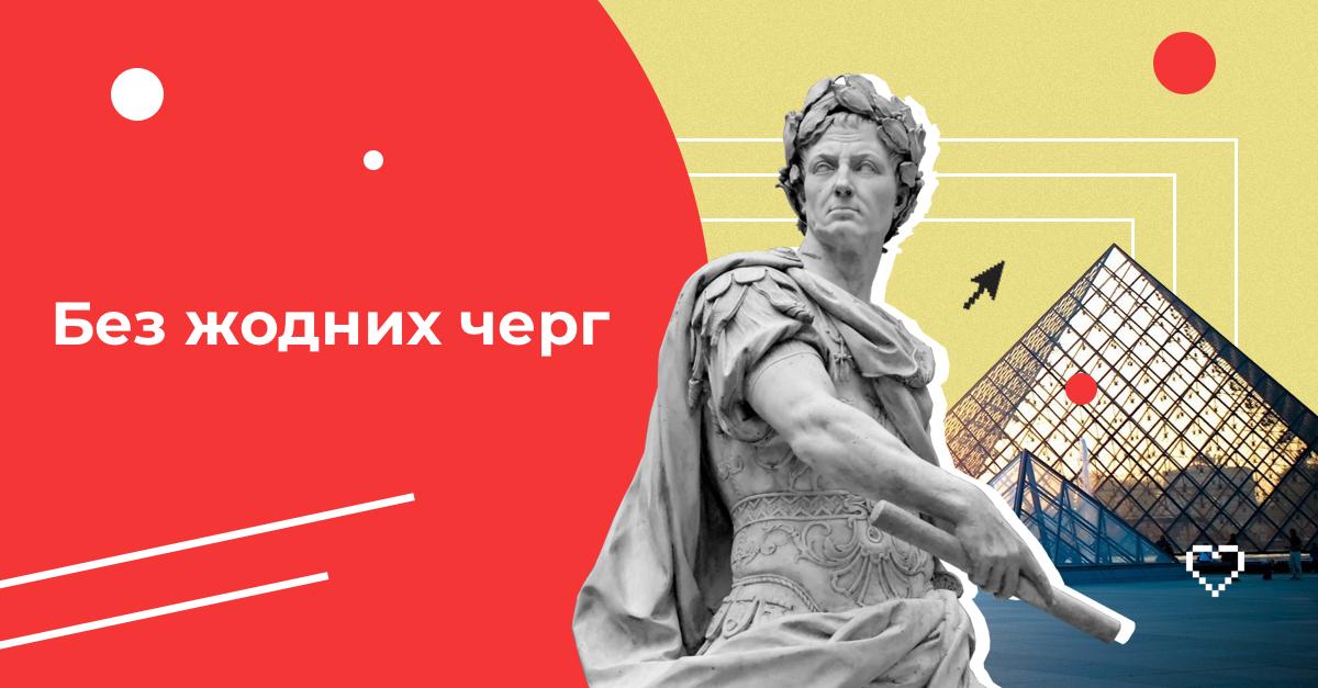 Як вперше подорожувати музеєм онлайн? Тестуємо віртуальний Лувр
