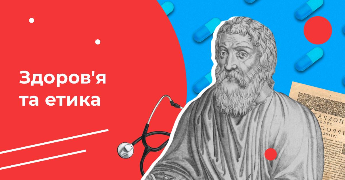 Клятва Гіппократа. Як «батько медицини» змінив наші уявлення про здоров'я?