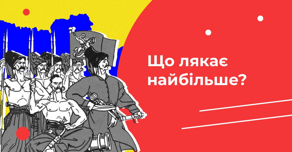Як українці ставляться до карантину і чого зараз бояться найбільше: дослідження