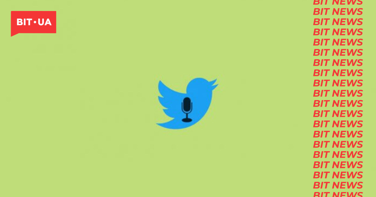У Twitter з'являться голосові пости до 140 секунд. Як вони працюють? – bit.ua