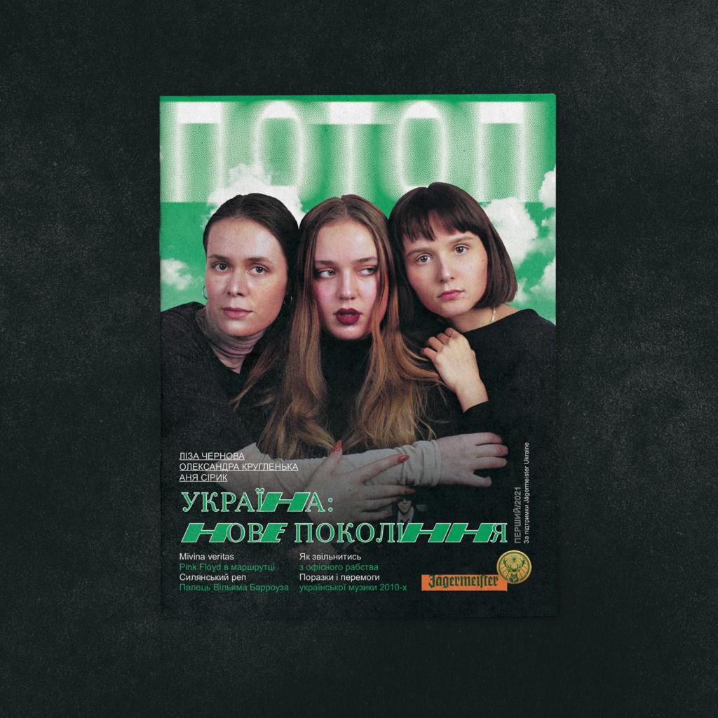 Журнал ПОТОП