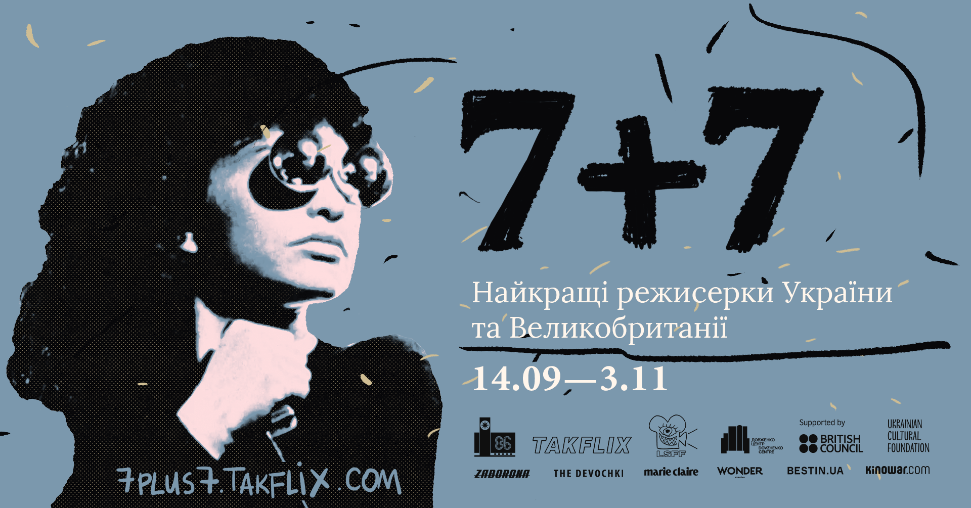 Онлайн-фестиваль «7+7»
