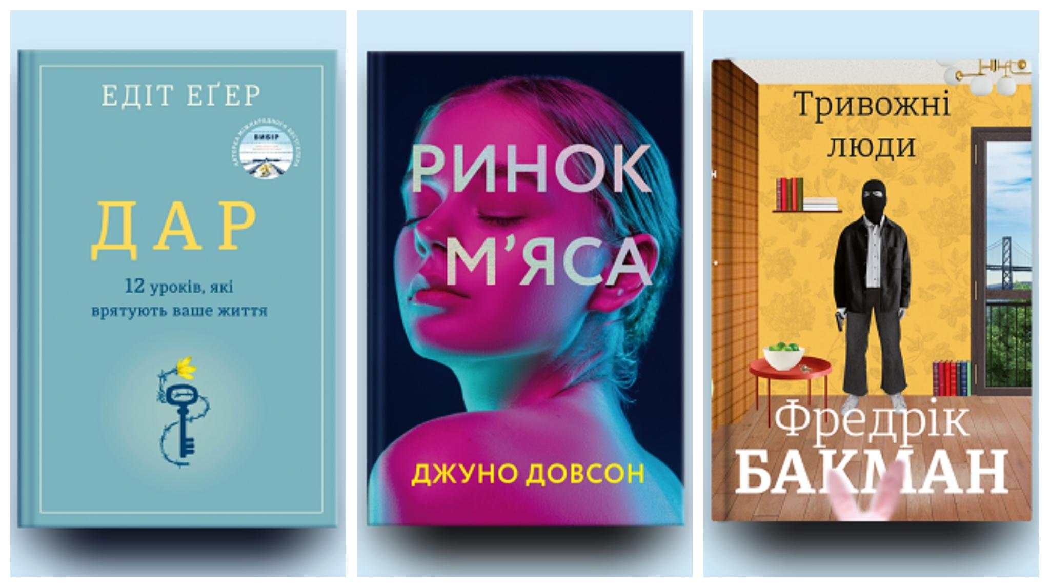 книжки осені 2021